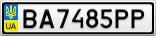 Номерной знак - BA7485PP