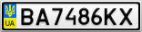 Номерной знак - BA7486KX