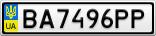 Номерной знак - BA7496PP