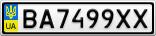 Номерной знак - BA7499XX