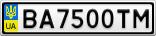 Номерной знак - BA7500TM