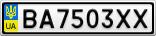 Номерной знак - BA7503XX