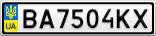 Номерной знак - BA7504KX