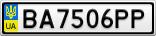 Номерной знак - BA7506PP