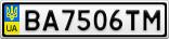 Номерной знак - BA7506TM