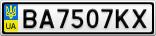 Номерной знак - BA7507KX