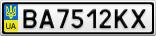 Номерной знак - BA7512KX