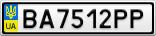 Номерной знак - BA7512PP