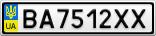 Номерной знак - BA7512XX