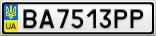 Номерной знак - BA7513PP