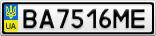 Номерной знак - BA7516ME