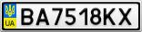 Номерной знак - BA7518KX