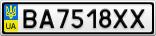Номерной знак - BA7518XX