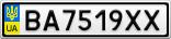Номерной знак - BA7519XX