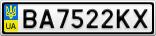 Номерной знак - BA7522KX