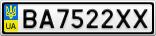 Номерной знак - BA7522XX