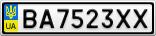Номерной знак - BA7523XX