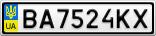 Номерной знак - BA7524KX