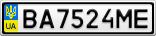 Номерной знак - BA7524ME