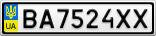 Номерной знак - BA7524XX