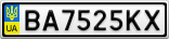 Номерной знак - BA7525KX