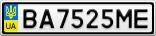 Номерной знак - BA7525ME