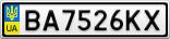 Номерной знак - BA7526KX