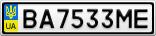 Номерной знак - BA7533ME