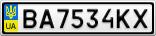Номерной знак - BA7534KX