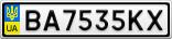 Номерной знак - BA7535KX
