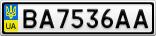 Номерной знак - BA7536AA