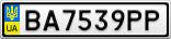 Номерной знак - BA7539PP