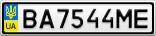 Номерной знак - BA7544ME
