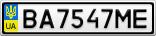 Номерной знак - BA7547ME