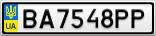 Номерной знак - BA7548PP