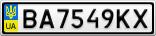 Номерной знак - BA7549KX
