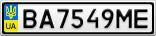 Номерной знак - BA7549ME
