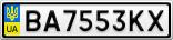 Номерной знак - BA7553KX