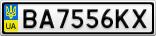 Номерной знак - BA7556KX