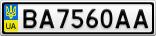 Номерной знак - BA7560AA