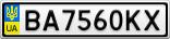Номерной знак - BA7560KX