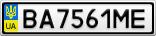 Номерной знак - BA7561ME