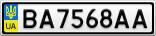 Номерной знак - BA7568AA