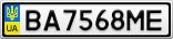 Номерной знак - BA7568ME