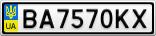 Номерной знак - BA7570KX