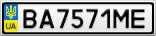 Номерной знак - BA7571ME