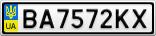 Номерной знак - BA7572KX