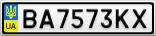Номерной знак - BA7573KX