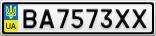 Номерной знак - BA7573XX