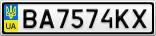 Номерной знак - BA7574KX